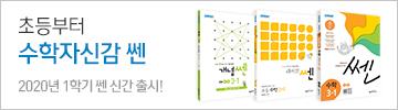 더욱 강력해진 쎈수학 라인업!<br>쎈 자신감 연습장 증정